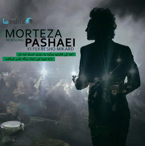 http://img5.downloadha.com/AliRe/1393/10/Pic/Morteza-Pashaei-Ki-Fekresho-Mikard.jpg