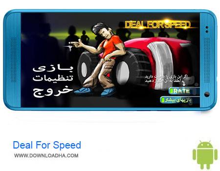 Deal For Speed دانلود بازی ایرانی جدل بر روی سرعت Deal For Speed 1.7   اندروید