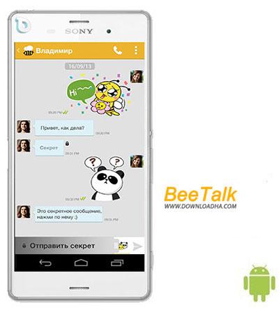 BeeTalk نرم افزار ارتباطی بی تالک BeeTalk 2.0.9 – اندروید