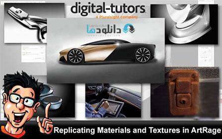 Digital Tutors Replicating Materials and Textures in ArtRage فیلم آموزشی Digital Tutors – Replicating Materials and Textures in ArtRage