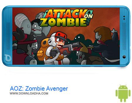 AOZ Zombie Avenger دانلود برنامه AOZ: Zombie Avenger v1.27   اندروید