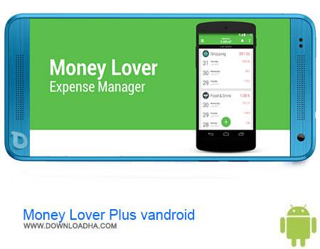 Money Lover Plus vandroid دانلود برنامه Money Lover Money Manager Premium v2.6.65 – اندروید