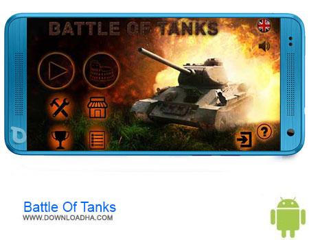 Battle Of Tanks دانلود بازی Battle Of Tanks v1.0.9   اندروید
