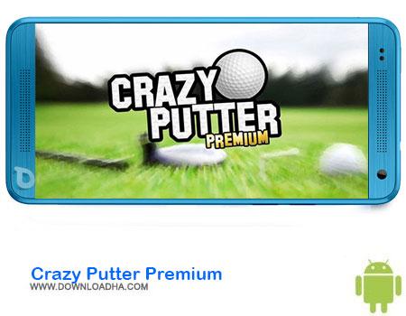 http://img5.downloadha.com/AliRe/1394/03/Pic/Crazy-Putter-Premium.jpg