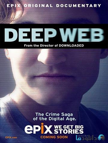 Deep Web دانلود مستند عمق وب Deep Web 2015