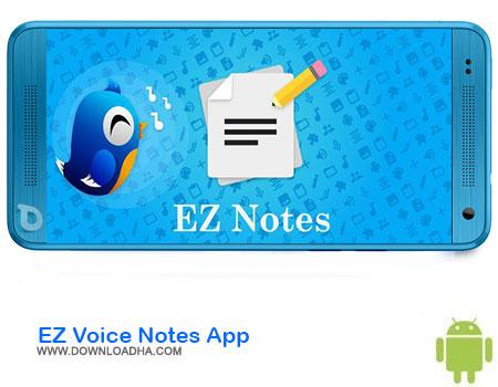 https://img5.downloadha.com/AliRe/1394/03/Pic/EZ-Voice-Notes-App.jpg