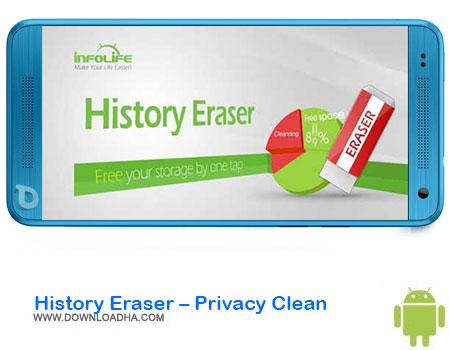 https://img5.downloadha.com/AliRe/1394/03/Pic/History-Eraser-Privacy-Clean.jpg