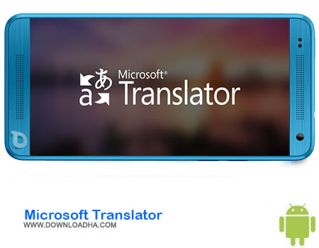 https://img5.downloadha.com/AliRe/1394/03/Pic/Microsoft-Translator.jpg