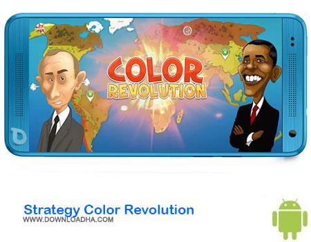 https://img5.downloadha.com/AliRe/1394/03/Pic/Strategy-Color-Revolution.jpg