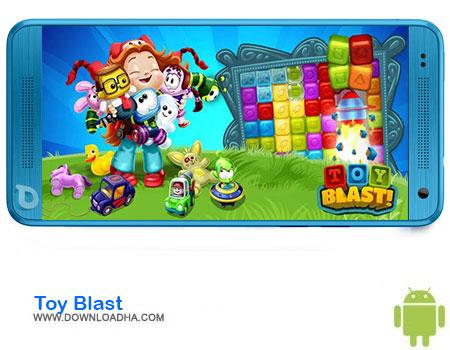 https://img5.downloadha.com/AliRe/1394/03/Pic/Toy-Blast.jpg