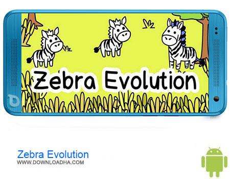 https://img5.downloadha.com/AliRe/1394/03/Pic/Zebra-Evolution.jpg