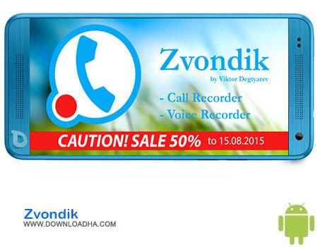 http://img5.downloadha.com/AliRe/1394/03/Pic/Zvondik.jpg