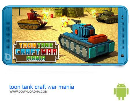 toon tank craft war mania دانلود برنامه toon tank craft war mania v1.0   اندروید