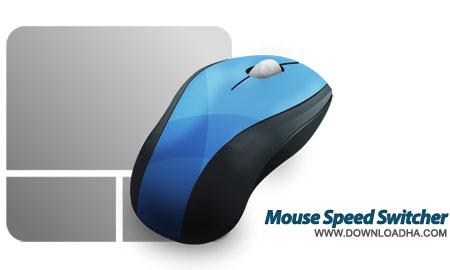 Mouse Speed Switcher تنظیم مختلف برای موس و تاچ پد Mouse Speed Switcher 3.4.0 DC 30.07.2015