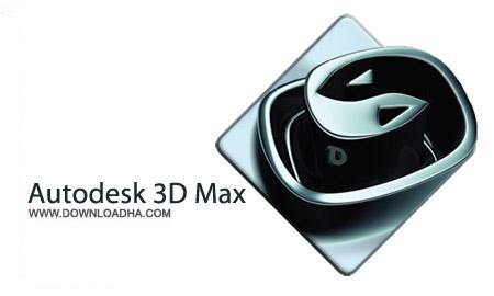 Autodesk 3D Max طراحی ۳بعدی حرفه ای با Autodesk 3ds Max 2017