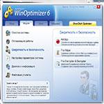Ashampoo-WinOptimizer-اسکرین-شات