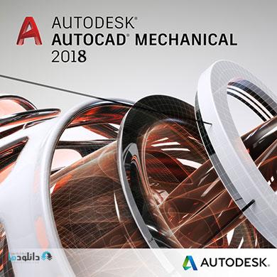 AUTODESK-AutoCAD-Mechanical-2018-cover